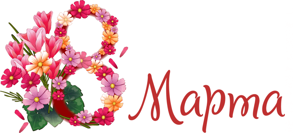 Всероссийский конкурс «8 МАРТА — Международный женский день»