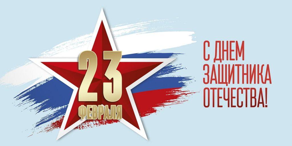 Всероссийский конкурс «23 февраля — Слава защитникам Отечества!»